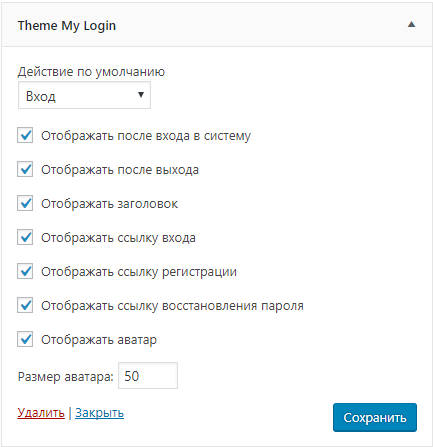 настройка виджета формы авторизации Theme My Login