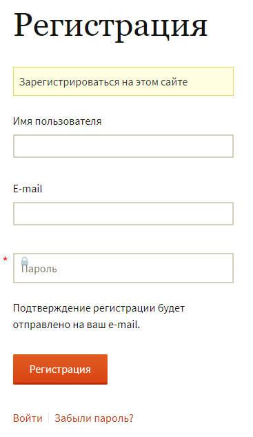 форма регистрации Theme My Login