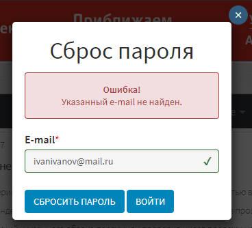 ошибка сброса пароля
