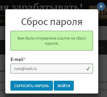 удачный сброс пароля