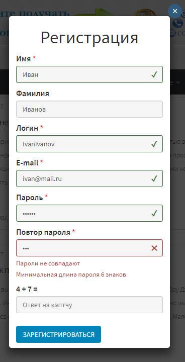 ошибка в повторе пароля