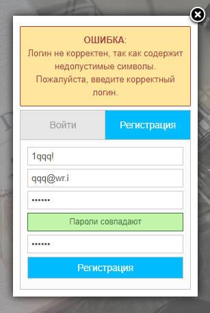 кастомизация формы регистрации