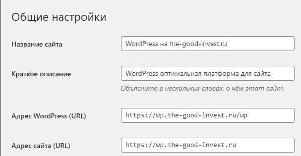 Определении папки для файлов WordPress