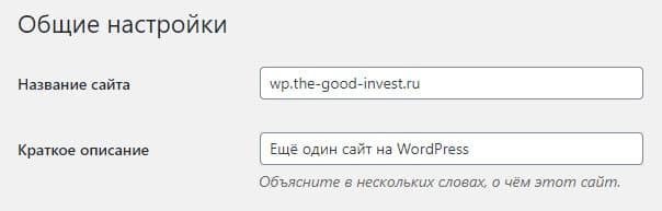 Настройка названия сайта и описания
